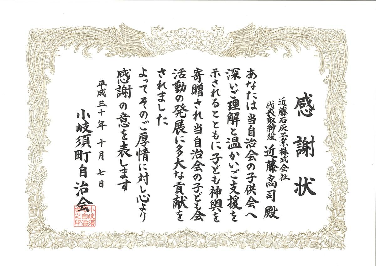 鈴鹿市小岐須町 子ども神輿の寄贈