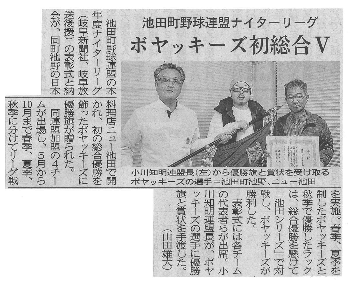 池田町野球連盟ナイターリーグ