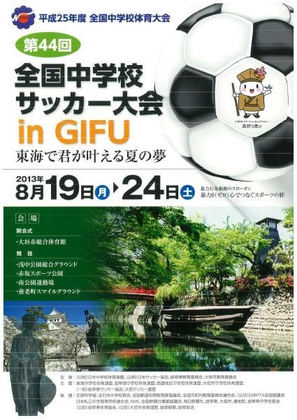 第44回全国中学校サッカー大会 in GIFU